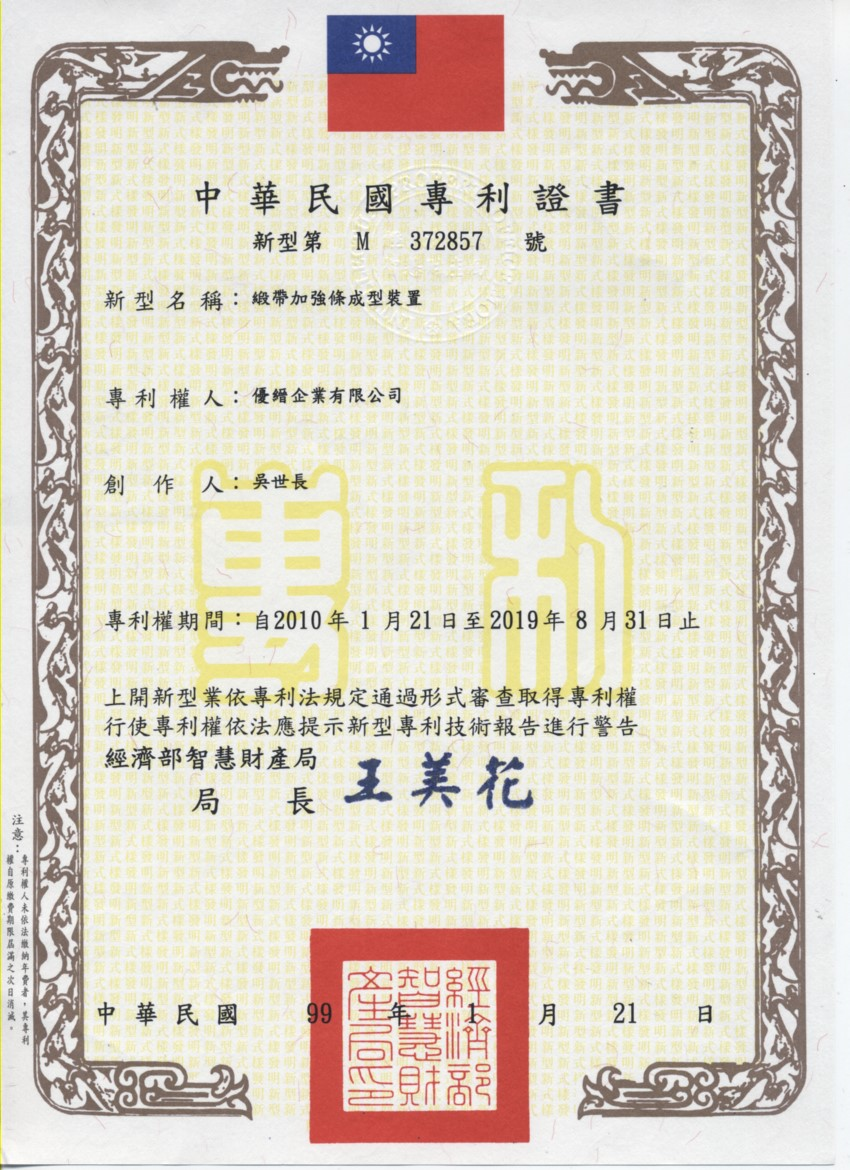 Patent Certificate - Utility Model Patent